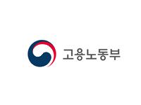 Министерство труда и занятости Республики Корея